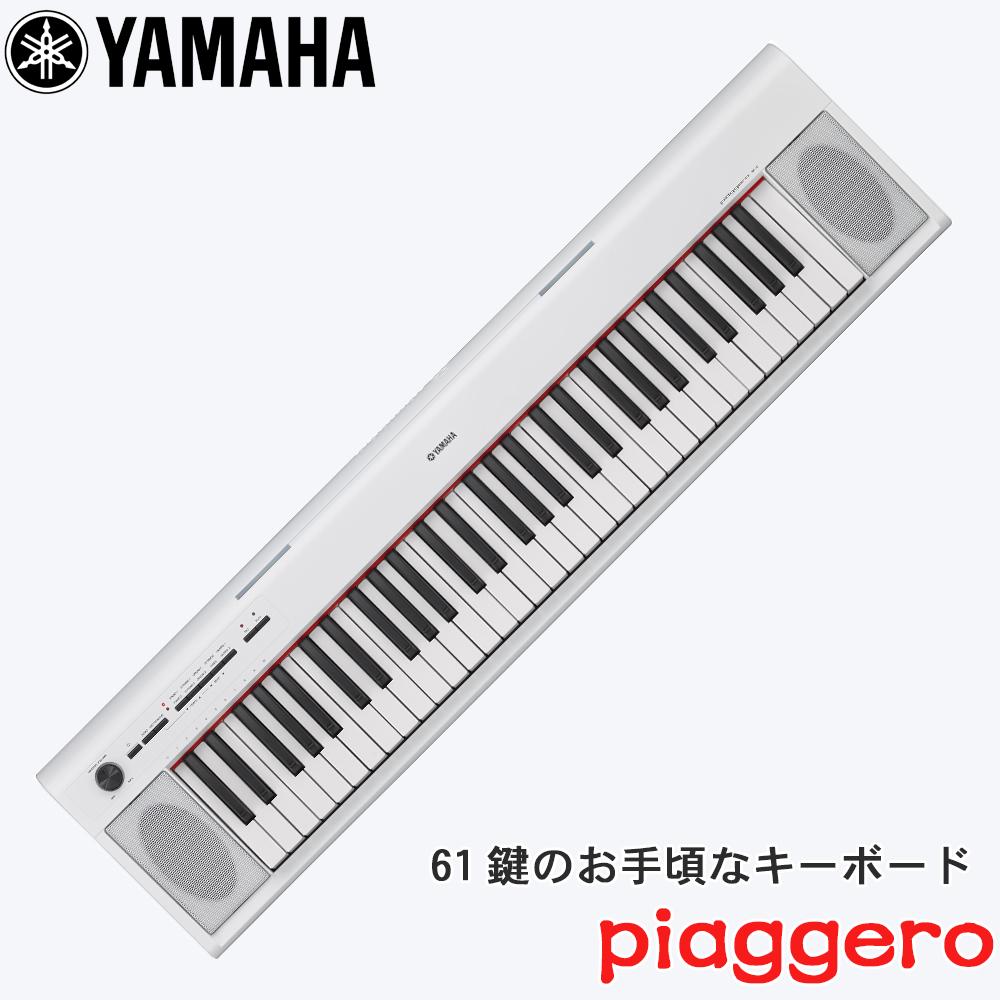 在庫あり【送料無料】YAMAHA ヤマハ 61鍵盤 電子キーボード NP-12 ホワイト (キーボード初心者・ピアノ音色中心の演奏に)