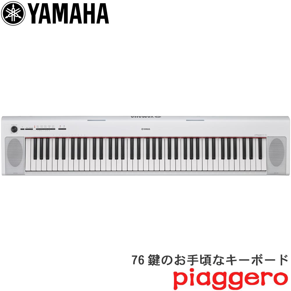 【送料無料】YAMAHA ピアノ音源搭載 電子キーボード NP-32/WH