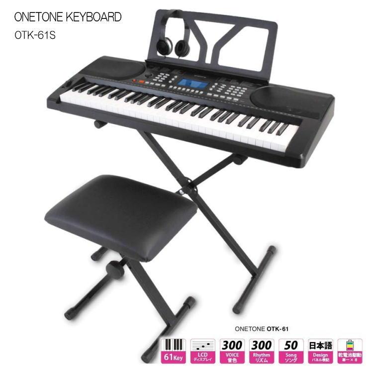 在庫あり【送料無料】OneTone 61鍵盤キーボード OTK-61S「椅子/スタンド/ヘッドフォン付き」【ラッキーシール対応】