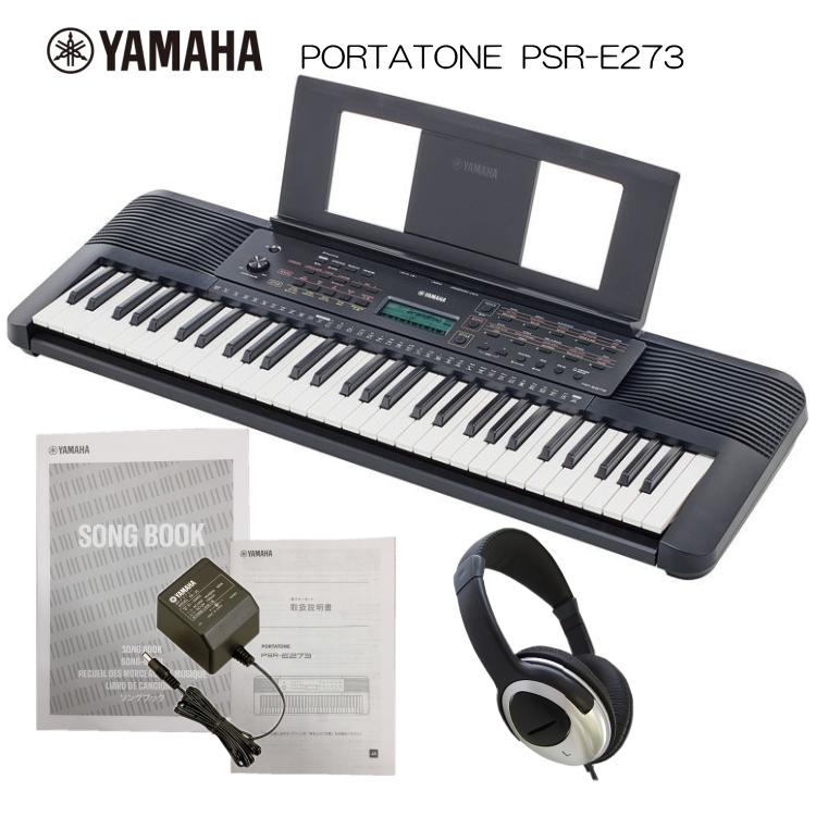 シンプルタイプ ポータトーン バースデー 記念日 ギフト 贈物 お勧め 通販 限定セール オンラインショッピング 在庫有り 送料無料 ヤマハ ヘッドフォン付き PSR-E273 61鍵キーボード