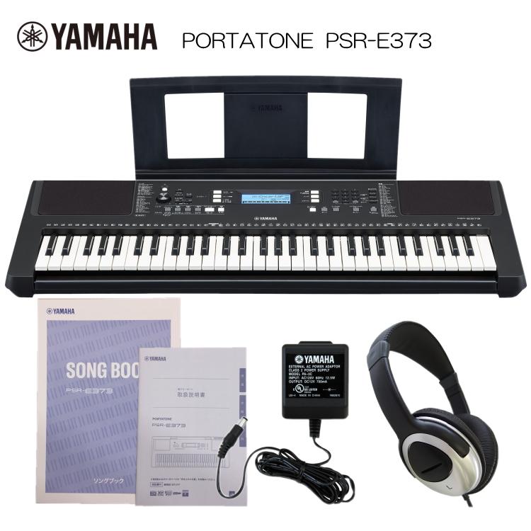 【限定セール】在庫有り【送料無料】ヤマハ 61鍵キーボード PSR-E373 ヘッドフォン付き