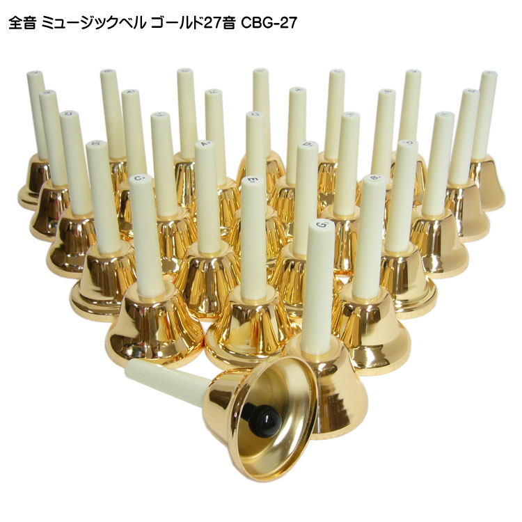 全音 ミュージックベル(ハンドベル)ゴールド27音 CBG-27:ゼンオン