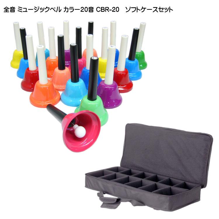 全音 ミュージックベル(ハンドベル)カラー20音+ギグケース(ソフトケース)セット:ゼンオン