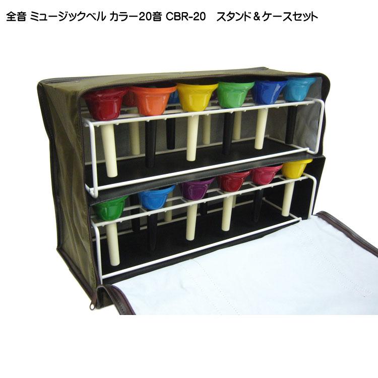 【送料無料】全音 ミュージックベル(ハンドベル)カラー20音+スタンド+ケースセット:ゼンオン