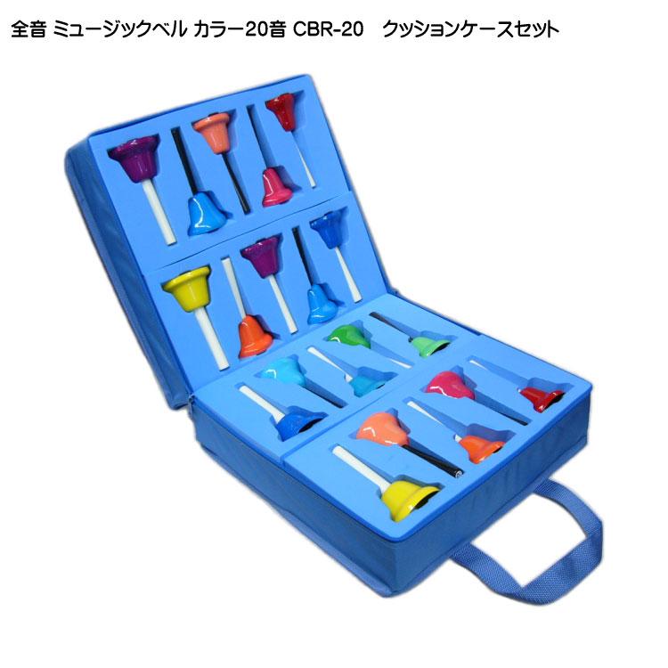 全音 ミュージックベル(ハンドベル)カラー20音+クッションケースセット:ゼンオン【ラッキーシール対応】