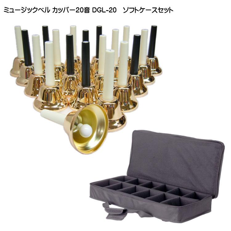 在庫あり【送料無料】ミュージックベル(ハンドベル)カッパー20音+ギグケース(ソフトケース)セット