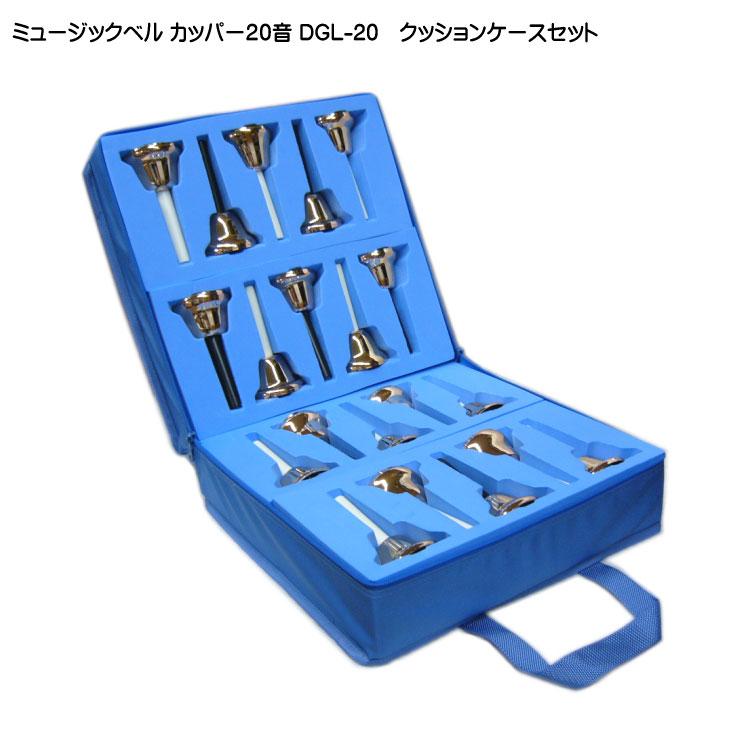 【送料無料】ミュージックベル(ハンドベル)カッパー20音+クッションケースセット
