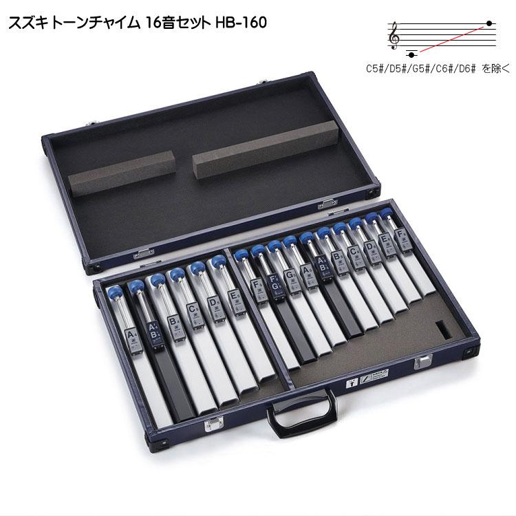 スズキ トーンチャイム 16音セット:HB-160(HB160) 鈴木楽器