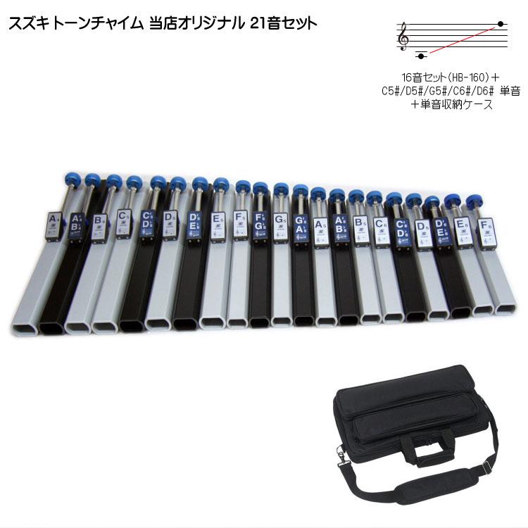 【送料無料】スズキ トーンチャイム 21音セット:HB-210(HB210)+ケース付【当店オリジナルセット】鈴木楽器