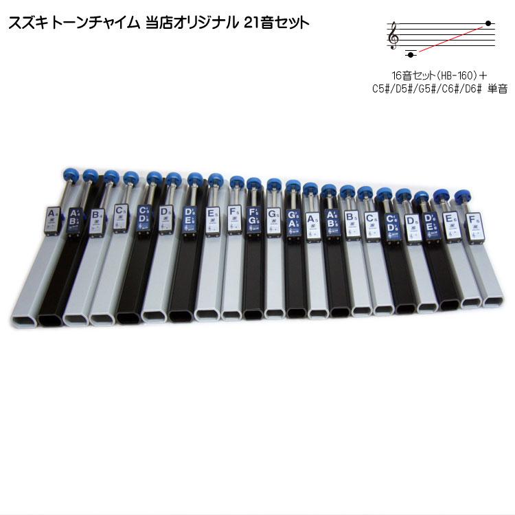 【送料無料】スズキ トーンチャイム 21音セット:HB-210(HB210) 当店オリジナルセット 鈴木楽器