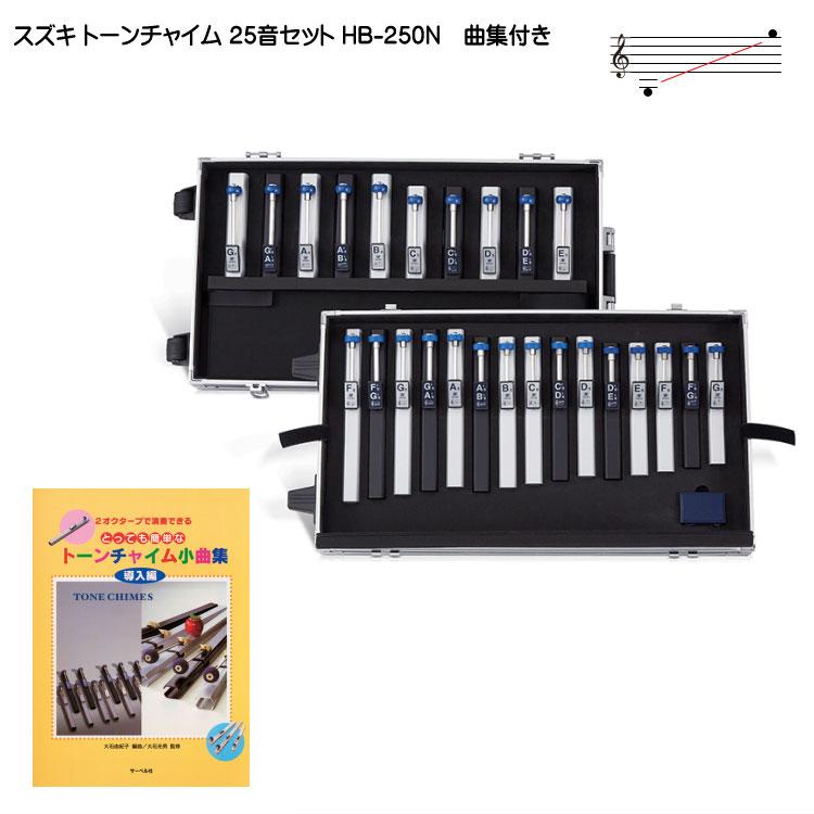 【送料無料】曲集付き?スズキ トーンチャイム 25音セット HB-250N 鈴木楽器