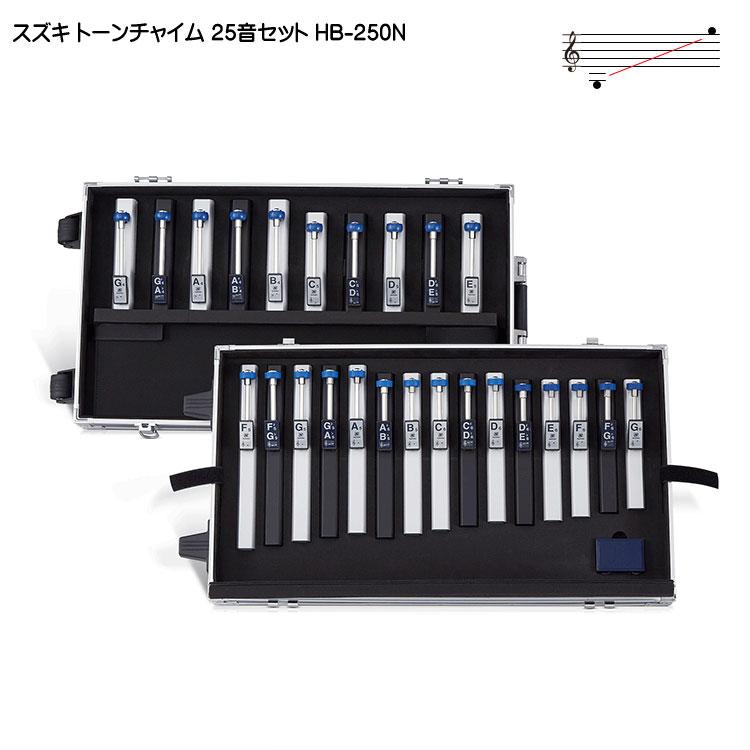 【送料無料】スズキ トーンチャイム 25音セット HB-250N 鈴木楽器