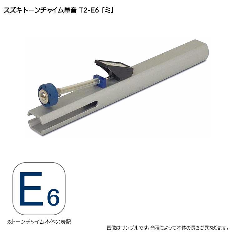 スズキ トーンチャイム単音 T2 E6 ミ 鈴木楽器【ラッキーシール対応】