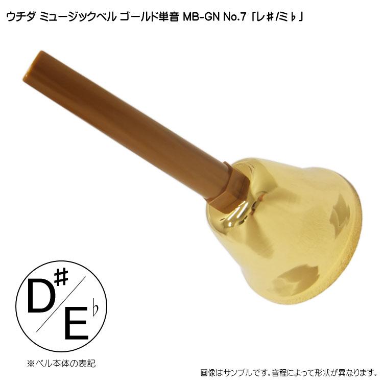 ウチダ・ミュージックベル 単音【ゴールド:D#/Eb】ハンドベル・ゴールド MB-GN NO.7「れ#/みb」【ラッキーシール対応】