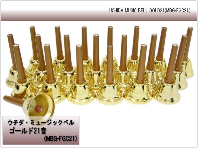 ミュージックベル(ハンドベル):ゴールド21音セット ウチダ