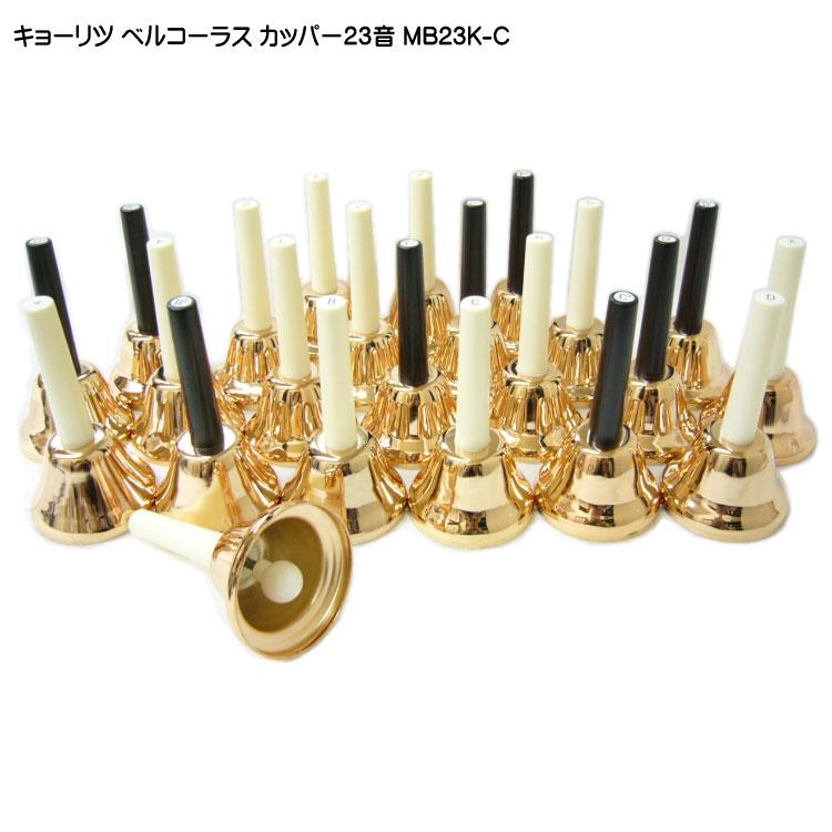 ミュージックベル・カッパー23音セット【MB23K/C】ハンドベル(ベルハーモニー)MB-23K-C