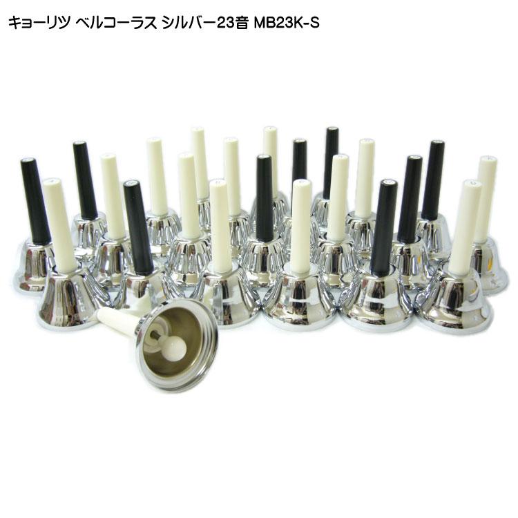 【送料無料】ミュージックベル・シルバー23音セット【MB23K/S】ハンドベル(ベルコーラス)MB-23K-S