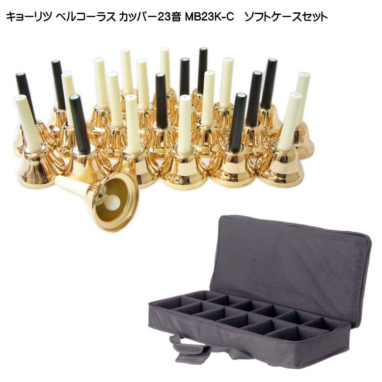 ミュージックベル・カッパー23音【ギグケース付】ハンドベル(ベルコーラス)MB-23K-C