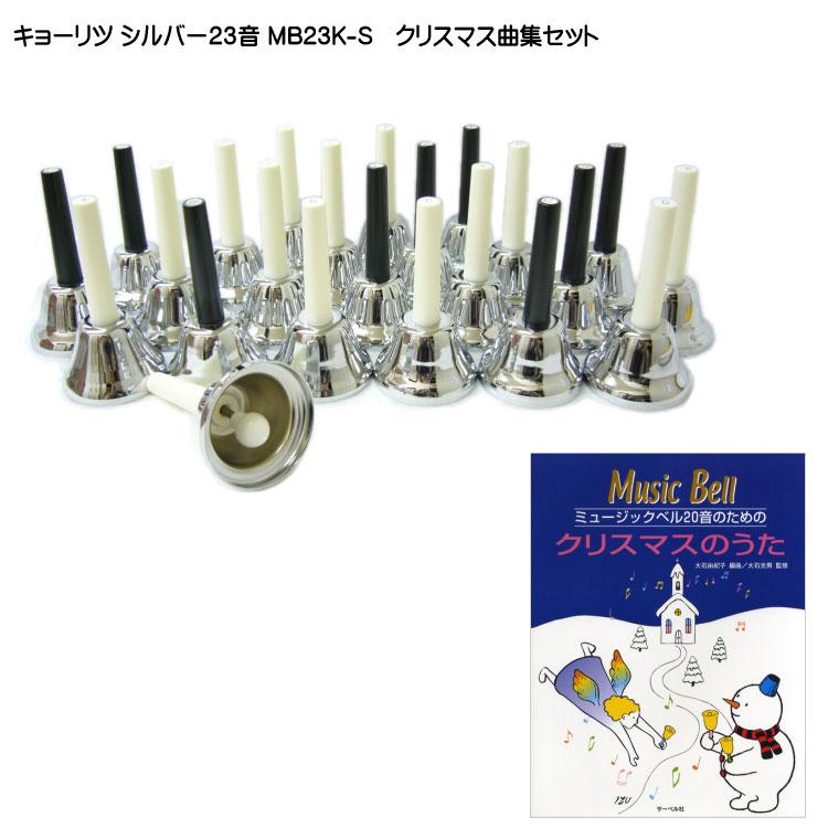 【送料無料】「クリスマスのうた」付き♪ハンドベル シルバー23音セット【MB23K/S】ミュージックベル・シルバー:MB-23K-S