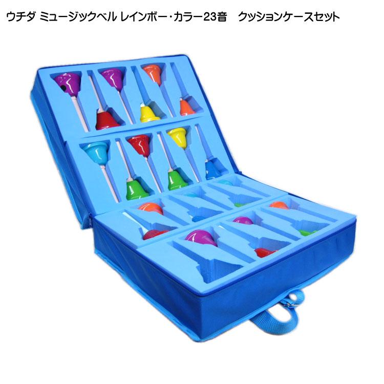 ウチダ ミュージックベル(ハンドベル):カラー23音+クッションケースセット(MB-C23)【ラッキーシール対応】