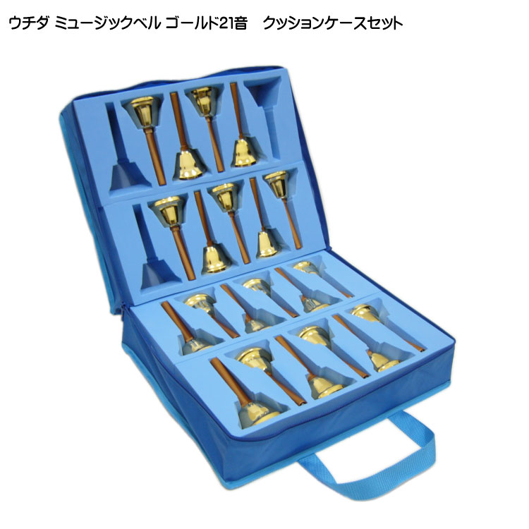 ウチダ ミュージックベル(ハンドベル):ゴールド21音+クッションケースセット