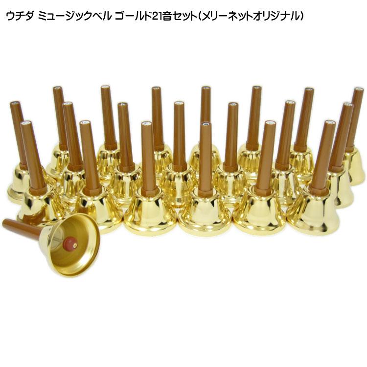 【送料無料】ウチダ ミュージックベル(ハンドベル):ゴールド21音セット