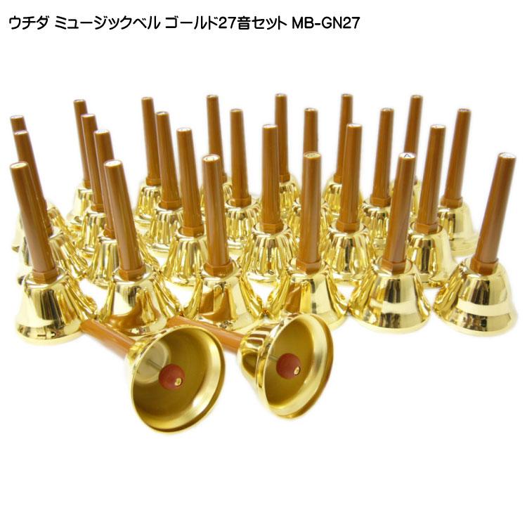 ウチダ ミュージックベル (ハンドベル) ゴールド27音 MBG27