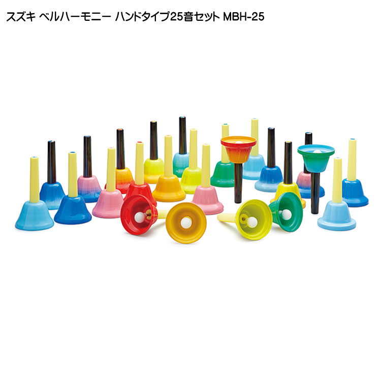 お取り寄せ■スズキ ミュージックベル(ハンドベル) 25音セット ハンドタイプ ベルハーモニー:鈴木楽器