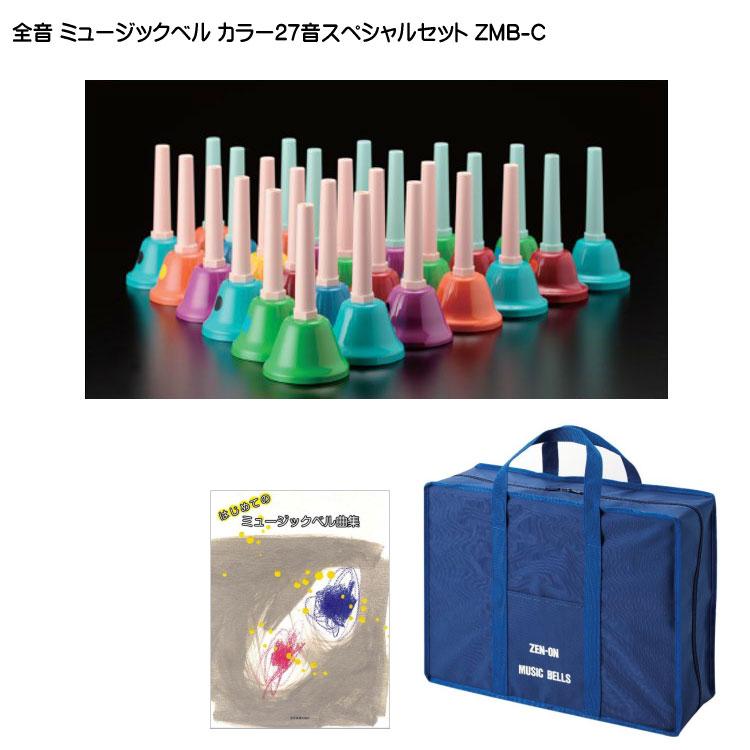 【送料無料】ウチダ ミュージックベル(ハンドベル) カラー27音 全音スペシャルセット ZMB-C