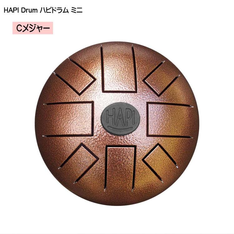 HAPI Drum ミニ 【Cメジャー】 ハピドラム スリットドラム【ラッキーシール対応】