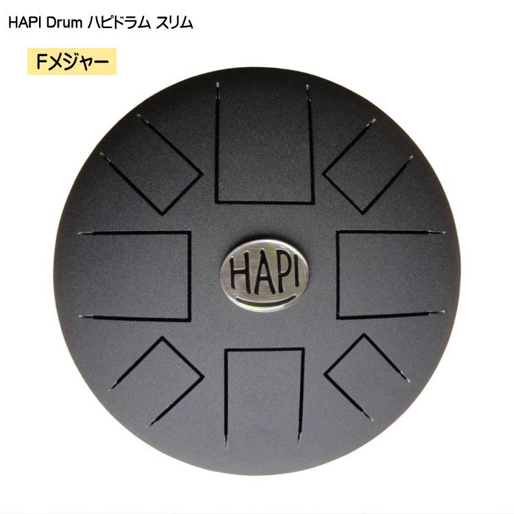 HAPI Drum スリム 【Fメジャー】 ハピドラム スリットドラム