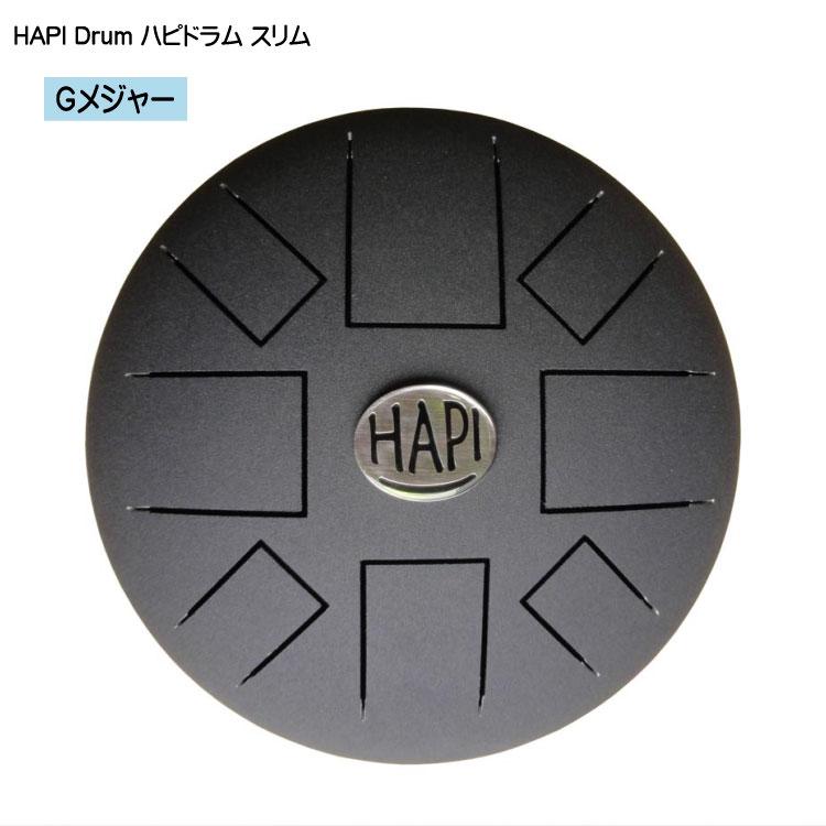 HAPI Drum スリム 【Gメジャー】 ハピドラム スリットドラム