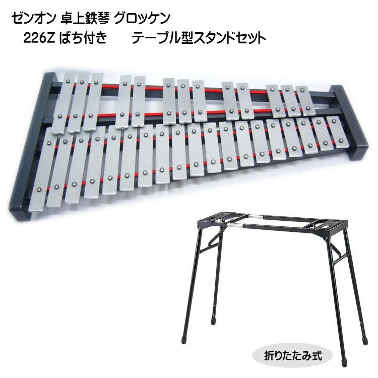 【送料無料】全音【学校の定番】32音板 卓上用 グロッケン「テーブル型スタンド(ST3)付」?卓奏用 鉄琴