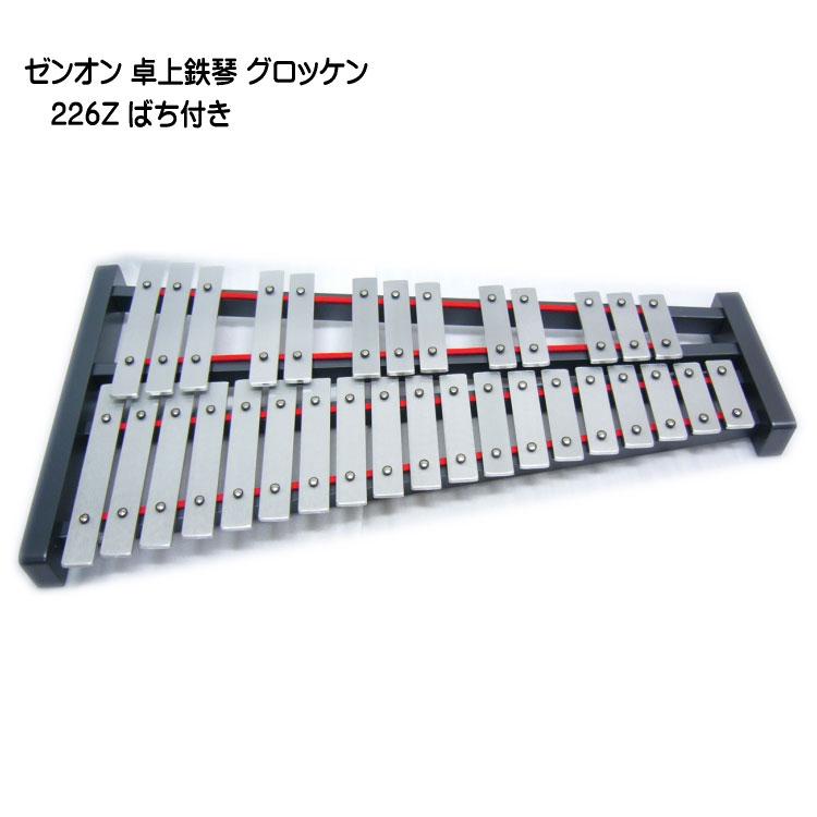 在庫あり【送料無料】全音 グロッケン 卓上鉄琴 226Z 32音板 ゼンオン