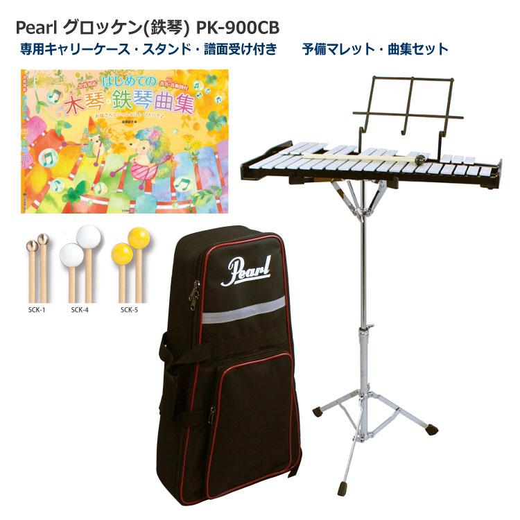 Pearl(パール) グロッケン 鉄琴 予備マレット/曲集セット【スタンド/ケース付き】32音 PK-900CB【ラッキーシール対応】