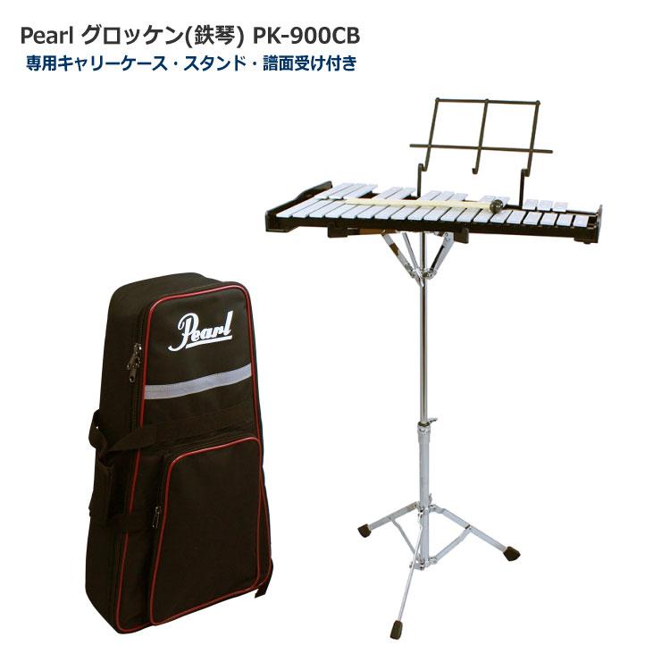 在庫あり【送料無料】Pearl(パール) グロッケン 鉄琴 32音【スタンド/ケース付き】卓奏鉄琴 PK-900CB