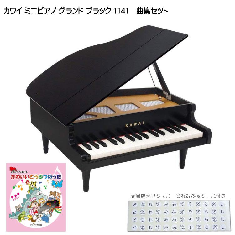 どうぶつのうた曲集付き【送料無料】カワイ ミニピアノ ブラック:1141 グランドピアノ(1114後継)河合楽器