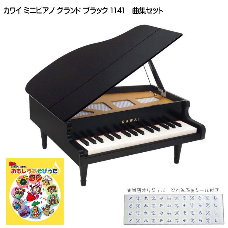 おもしろあそびうた曲集付き【送料無料】カワイ ミニピアノ ブラック:1141 グランドピアノ(1114後継)河合楽器