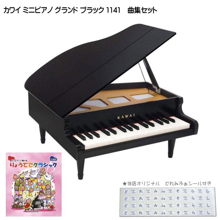 在庫あり■りょうてでクラシック曲集付き【送料無料】カワイ ミニピアノ ブラック:1141 グランドピアノ(1114後継)河合楽器【ラッキーシール対応】