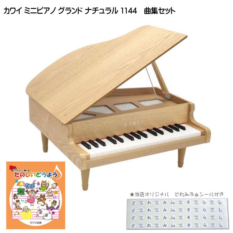 在庫あり■たのしいどうよう曲集付き【送料無料】カワイ ミニピアノ ナチュラル:1144 グランドピアノ(木目) 河合楽器