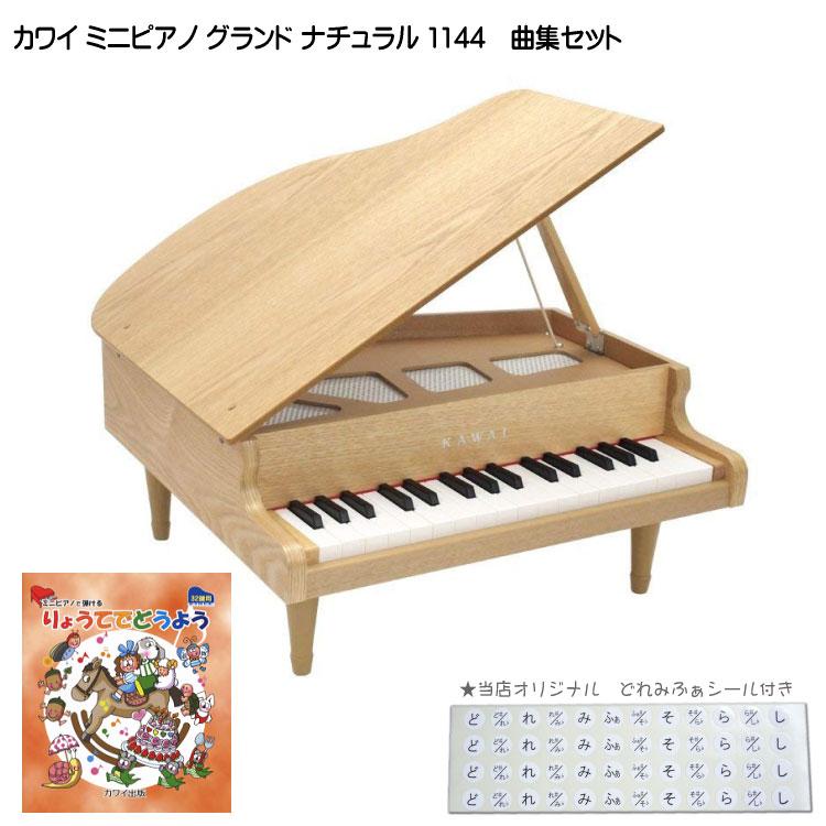 在庫あり■りょうてでどうよう曲集付き【送料無料】カワイ ミニピアノ ナチュラル:1144 グランドピアノ(木目) 河合楽器