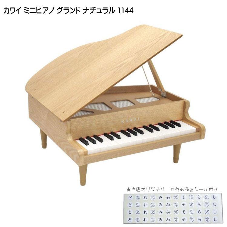 在庫あり【送料無料】カワイ ミニピアノ ナチュラル:1144 グランドピアノ(木目) 河合楽器