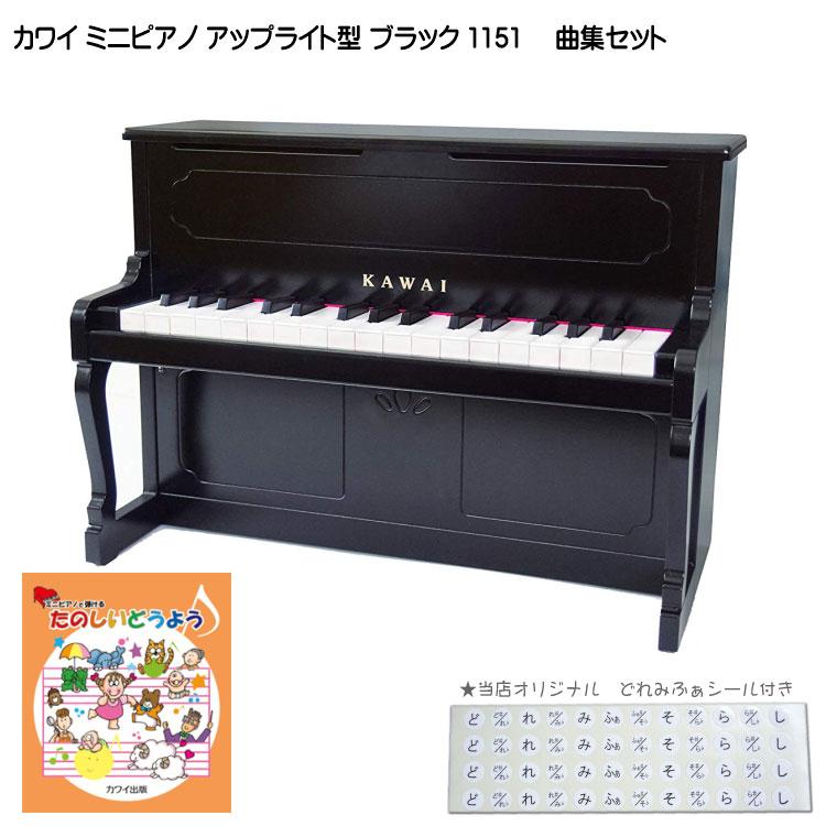 在庫あり■たのしいどうよう曲集付き【送料無料】カワイ ミニピアノ アップライト型 ブラック 1151 河合楽器(KAWAI)【ラッキーシール対応】
