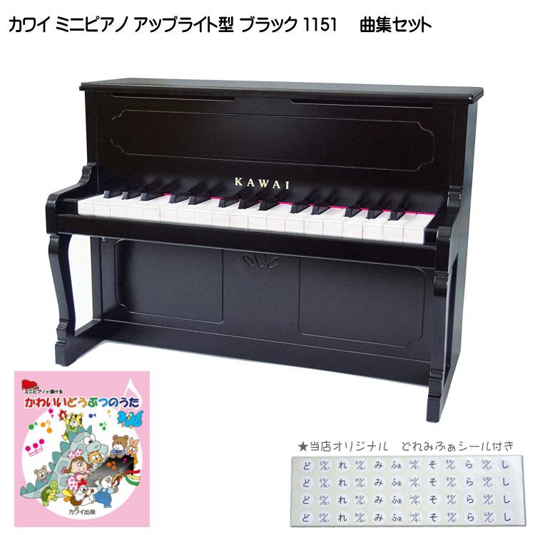 かわいいどうぶつのうた曲集付き【送料無料】カワイ ミニピアノ アップライト型 ブラック 1151 河合楽器(KAWAI)