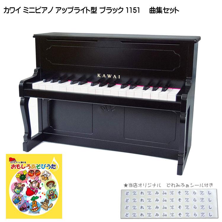 在庫あり■おもしろあそびうた曲集付き【送料無料】カワイ ミニピアノ アップライト型 ブラック 1151 河合楽器(KAWAI)