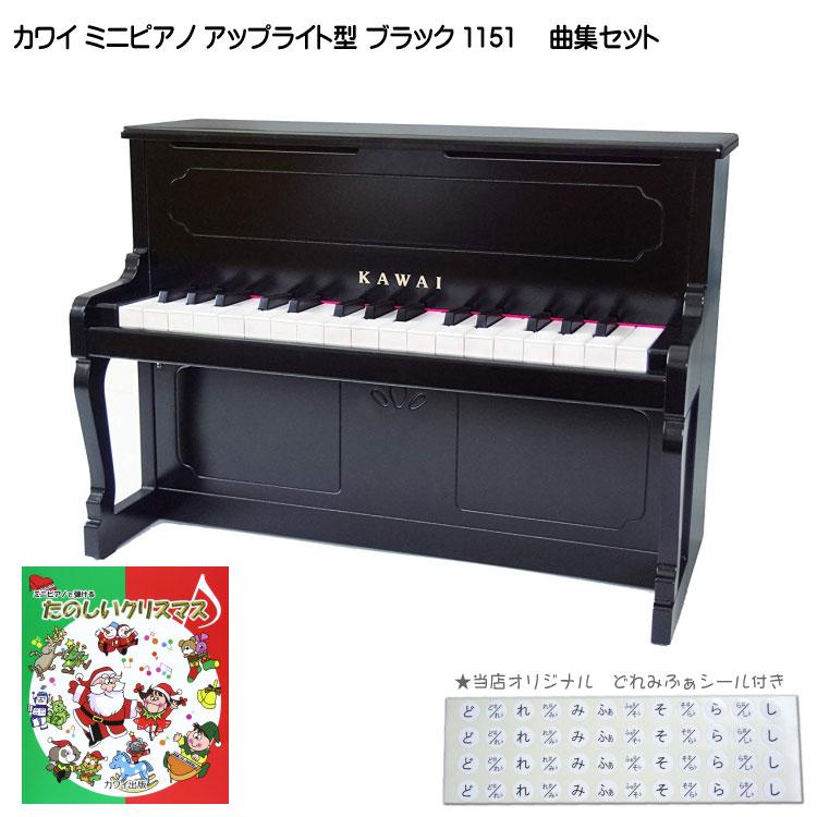 在庫あり■たのしいクリスマス曲集付き【送料無料】カワイ ミニピアノ アップライト型 ブラック 1151 河合楽器(KAWAI)【ラッキーシール対応】