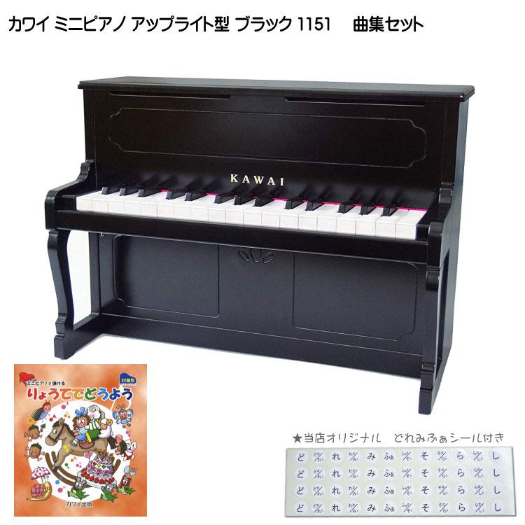 りょうてでどうよう曲集付き【送料無料】カワイ ミニピアノ アップライト型 ブラック 1151 河合楽器(KAWAI)