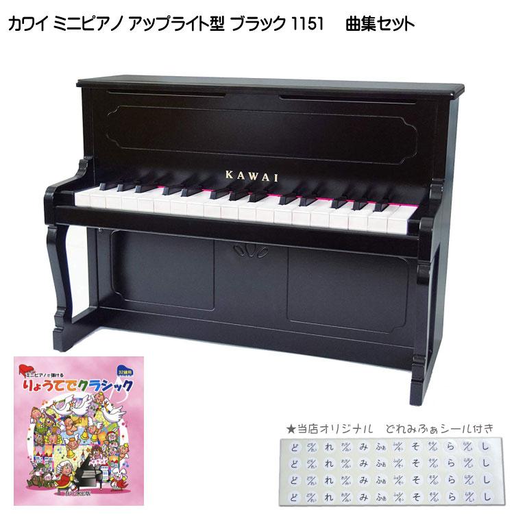 在庫あり■りょうてでクラシック曲集付き【送料無料】カワイ ミニピアノ アップライト型 ブラック 1151 河合楽器(KAWAI)【ラッキーシール対応】