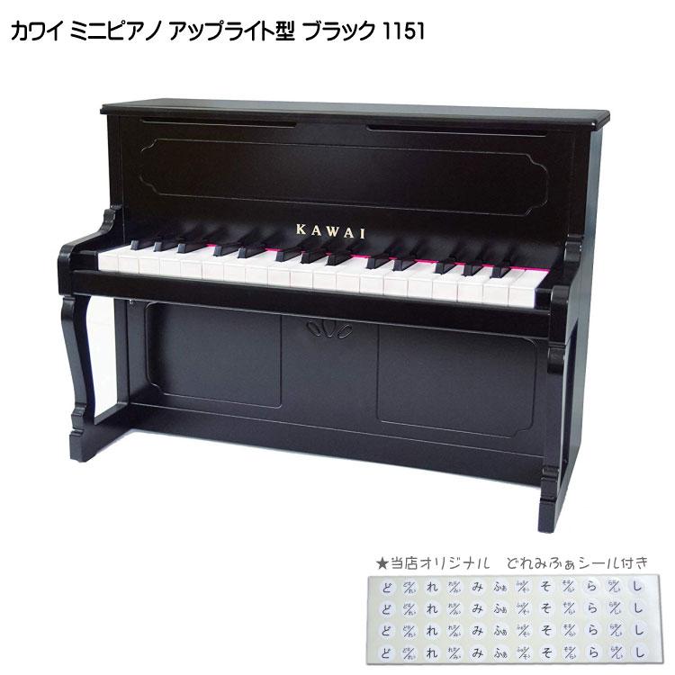 人気曲集5冊セット【送料無料】カワイ ミニピアノ アップライト型 ブラック 1151 河合楽器(KAWAI)