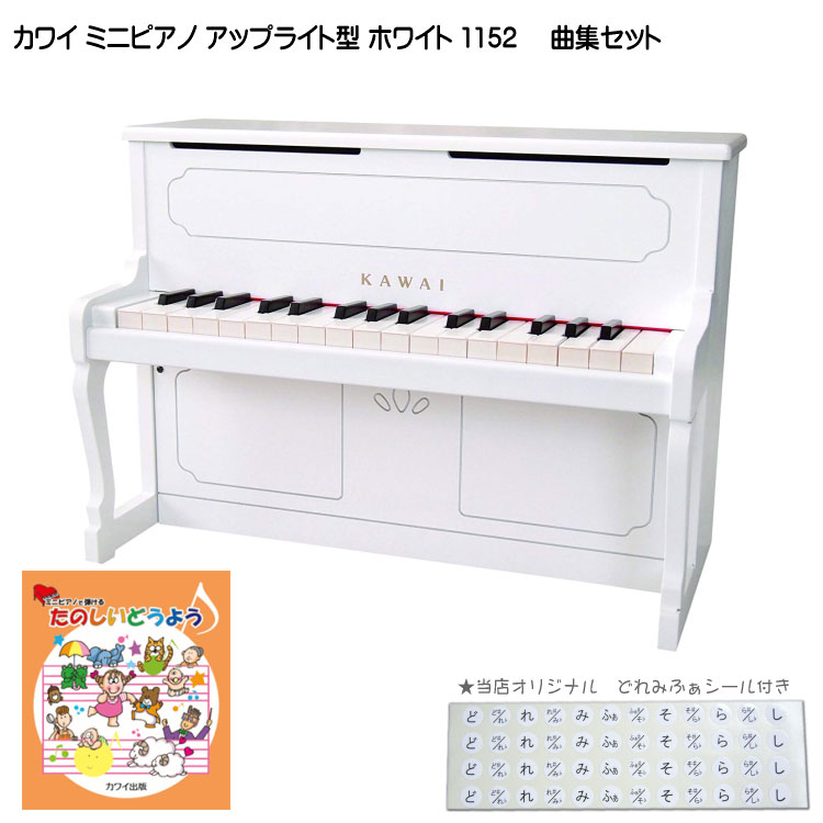 たのしいどうよう曲集付き【送料無料】カワイ ミニピアノ アップライト型 ホワイト 1152 河合楽器(KAWAI)【ラッキーシール対応】